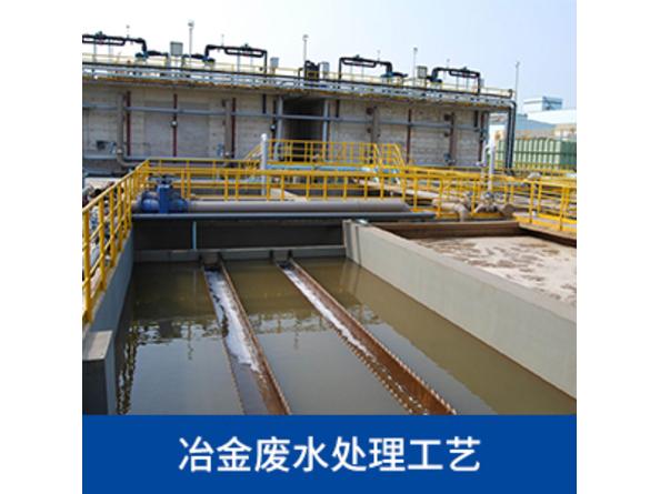冶金废水处理工艺
