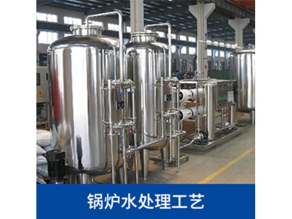 锅炉水处理工艺