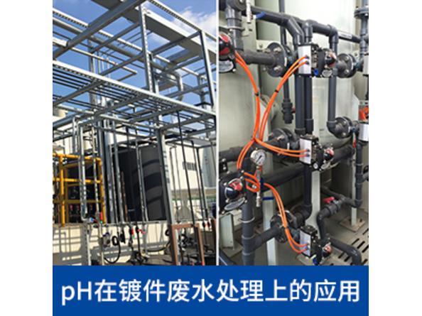pH在镀件废水中的应用